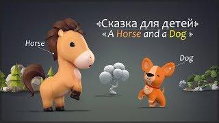 """Сказка для Детей на Английском языке """" A Horse and a Dog """""""