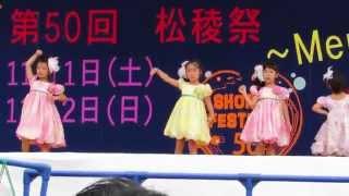 第50回湘南工科大学松稜祭2014で湘南ダンシングスクール生によるダンス...