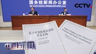 [中国新闻] 中美经贸磋商白皮书向世界阐明中国立场决心 | CCTV中文国际