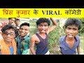 Prince Kumar Comedy | Prince Comedy | Prince Kumar | Vigo Video | PRIKISU Series | Part 164