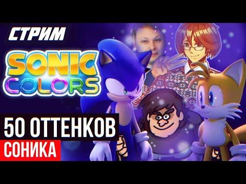 СТРИМ - Sonic Colors - А мы в КАЛОРС играем? ft. Mefiresu, Filinov's Place