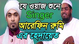 Video Bangla New Waz 2018 By Hafizur Rahman Siddiki | যে ওয়াজ শুনে আরেফিন রুমি গান ছেড়ে ইসলামের পথে। download MP3, 3GP, MP4, WEBM, AVI, FLV Juli 2018