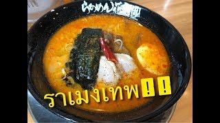 ซารุพากิน!!ราเมงเทพอร่อยมากกก ที่ร้าน Kagetsu Arashi