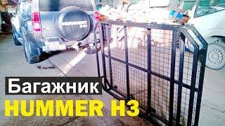 Как изготовить багажник на крышу Hummer H3