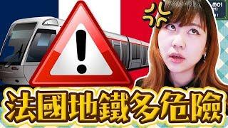 注意了!巴黎無數次地鐵被搶經歷【大公開】!怎麼樣才可以避免不被偷?法國地鐵果然很危險...【告訴我,法國!#53】Utatv