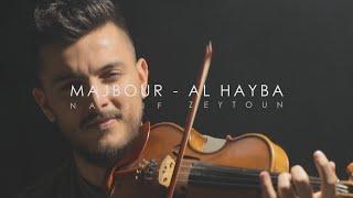 Majbour (Al Hayba) - Nassif Zeytoun - Violin Cover by Andre Soueid /أندريه سويد - الهيبة - مجبور