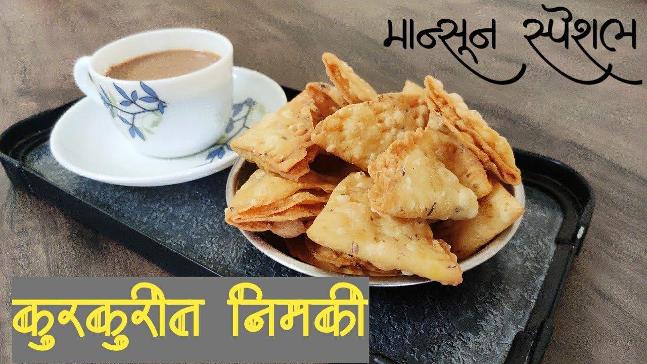 खुसखुशीत निमकी |Tea Time Snack | Nimki Recipe In Marathi  | Snacks Recipe Marathi