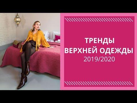 ТОП-10 ТРЕНДОВ ВЕРХНЕЙ ОДЕЖДЫ ОСЕНЬ-ЗИМА 2019-2020. Модная верхняя одежда на осень-зиму с примерами.