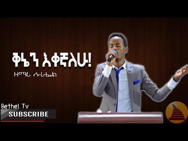 ዘማሪ ሱራፌል/BETHEL TV CHANNEL/ አዲስአበባ,ኢትዮጲያ!!