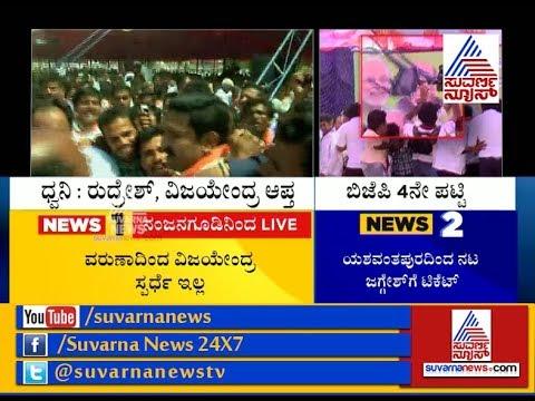 BJP Workers Create Ruckus As BS Yeddyurappa Decides Not To Field Son Vijayendra From Varuna.