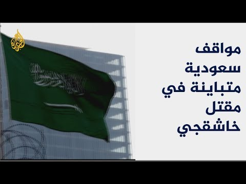 تباين واضح بمواقف السعودية بجريمة قتل خاشقجي  - نشر قبل 4 ساعة