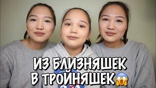 ПЕРЕВОПЛОЩАЕМ СЕСТРЕНКУ В НАШУ ТРОЙНЯШКУ! // Kagiris twins