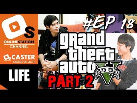 OS CASTER LIFE : การตั้งเวลาปล่อยคลิป!! // Go on : GTA V ตอนที่ 2 EP18
