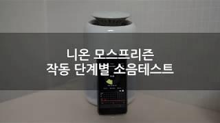 모기퇴치기 니온 모스프리즌 소음 테스트(+실제 사용 환…