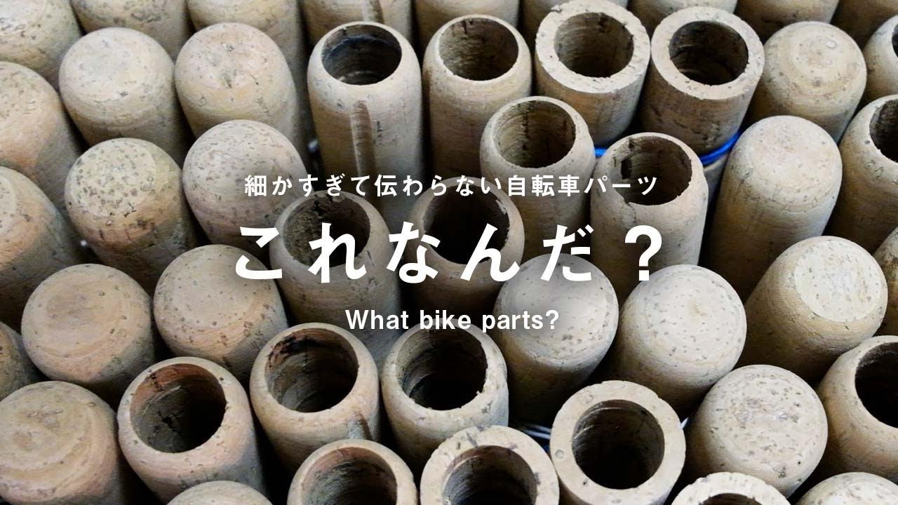 Download 細かすぎて伝わらない自転車パーツ~Blue Lugからの挑戦状~