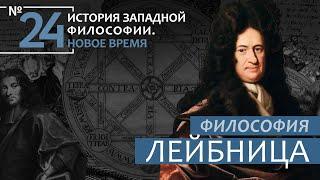 История Западной философии. Лекция №24. «Философия Лейбница»