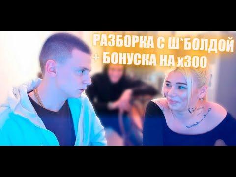 MELLSTROY / МЕЛСТРОЙ / РАЗБОРКА С ШАБОЛДОЙ / БОНУСКА НА 300х / КАЗИК РОФЛИТ НАД АНДРЕЕМ