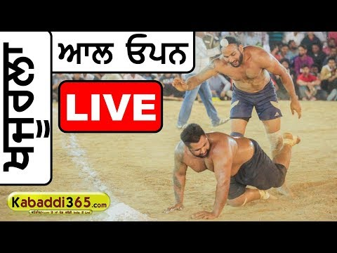🔴Khajurla (Kapurthala) All Open Kabaddi Cup (LIVE) 15 Aug 2017