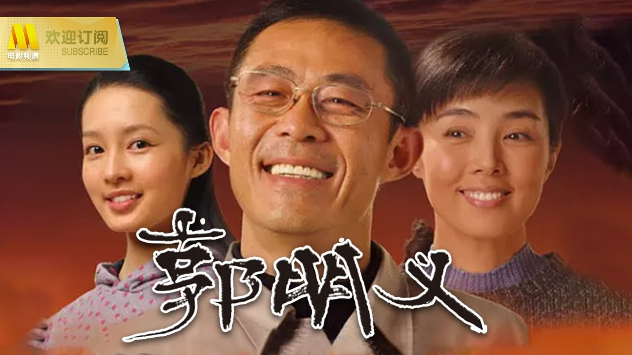 """看郭明义电影观后感_【1080P Chi-Eng SUB】《郭明义/Guo Ming Yi》再现当代""""活雷锋""""郭明义 ..."""