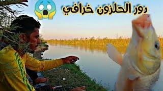 الصيد بلسنارة/ وشواء وجبة عشاء في البريه