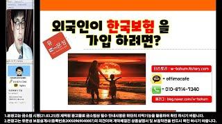 외국인이 한국보험을 가입하려면?(외국인보험)