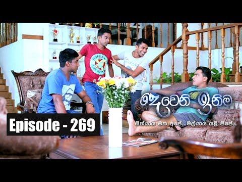 Deweni Inima   Episode 269 15th February 2018