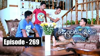 Deweni Inima | Episode 269 15th February 2018 Thumbnail
