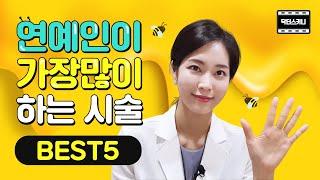 연예인 꿀피부 따라잡는 시술 BEST5  리얼인가요?…