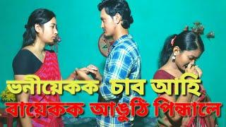 ভনীয়েকক চাব আহি বায়েকক আঙুঠি পিন্ধালে/An Assamese short video/film..