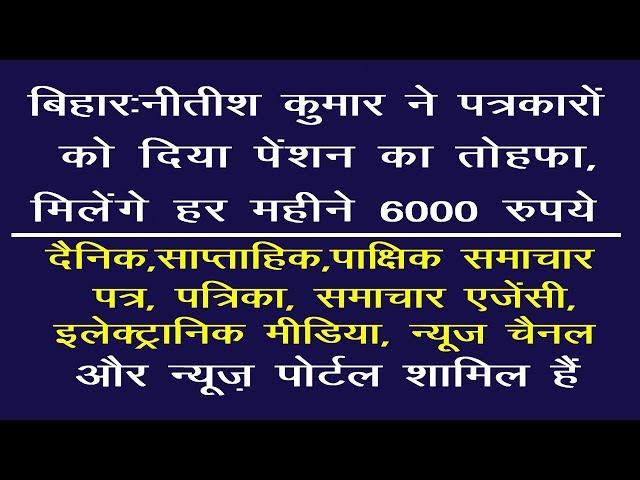 बिहार: नीतीश कुमार ने पत्रकारों को दिया पेंशन का तोहफा, मिलेंगे हर महीने 6000 रुपये,