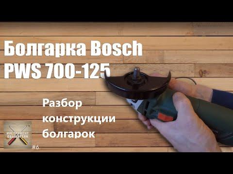 УШМ(Болгарки) ,  разница брендовых и дешёвых на примере Bosch PWS 700-125  и GWS 19-125