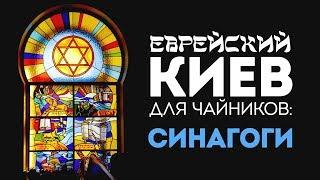 Еврейский Киев для чайников. Синагоги