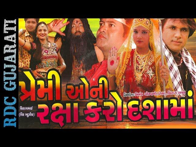 Gujarati New Movie 2016   Premi O Ni Raksha Karo Dashama   Full Lenght Movie   Dasha Maa Movie