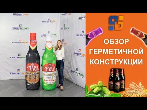 Надувные копии продукции бутылки Praga