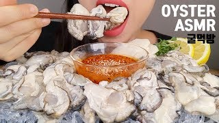 OYSTER ASMR *RAW&FRESH* MUKBANG NO TALKING EATING SOUNDS + 굴 ASMR 먹방 리얼사운드 노토킹