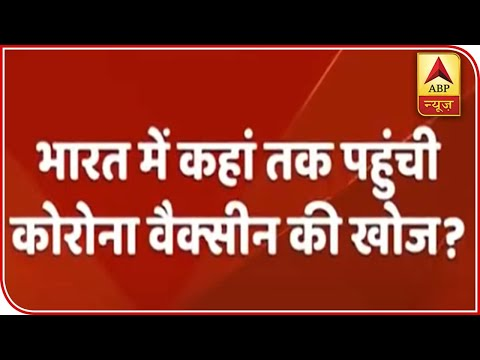 Where Does India Stand In The Coronavirus Vaccine Race? | ABP News