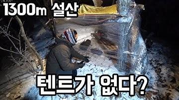 70. 겨울 백패킹, 동계 캠핑 최고 난이도 설산 비박! 텐트 없이 혹한기 노숙