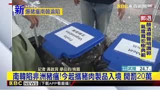 最新》南韓陷非洲豬瘟!今起攜豬肉製品入境 開罰20萬