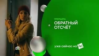 Обратный отсчёт.Русские сериалы.Обратный отсчет трейлер.