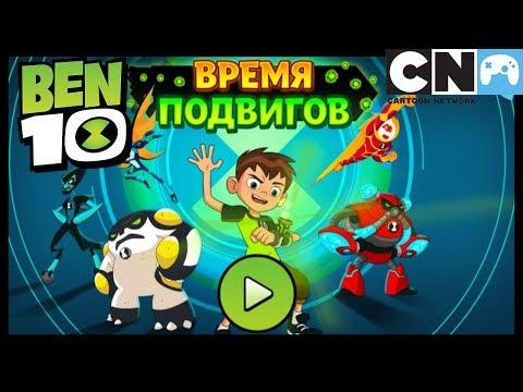 Бен тен мультфильм игры