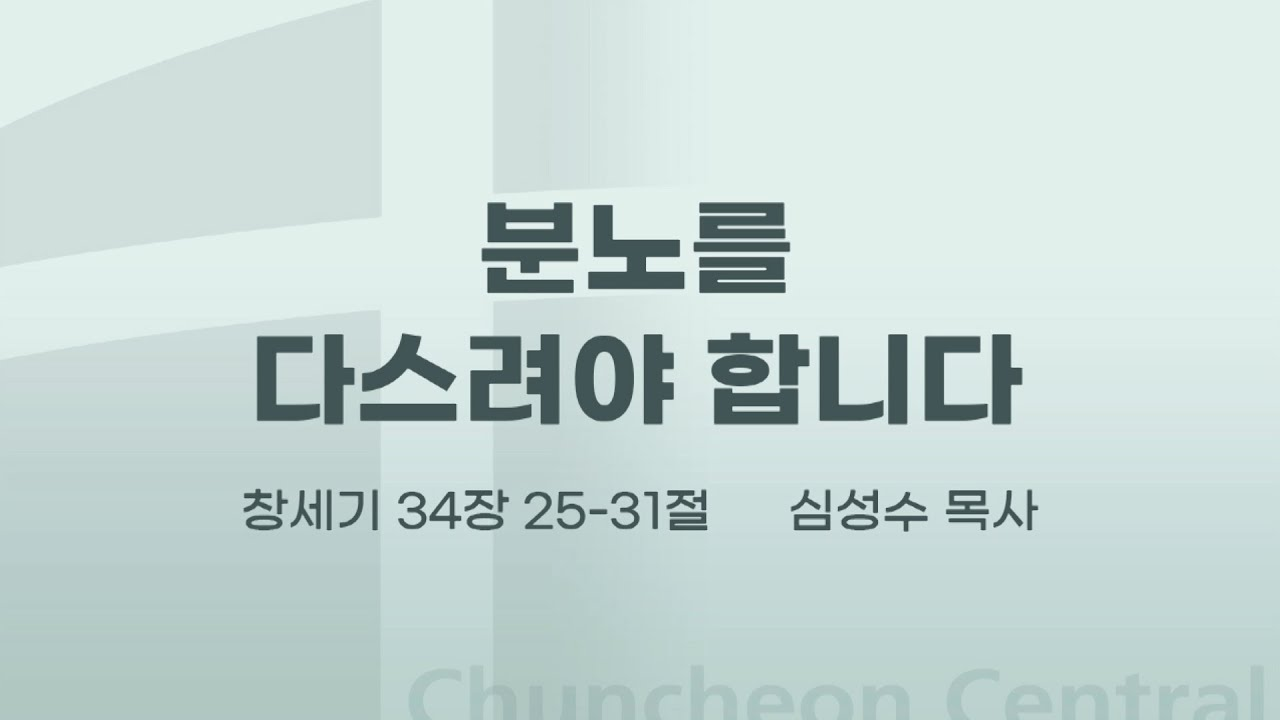 [춘천중앙교회] 분노를 다스려야 합니다ㅣ심성수 목사ㅣ2021-06-20 주일오전예배 설교