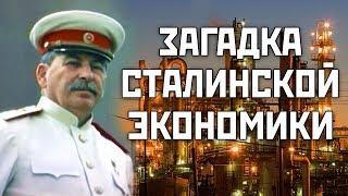 Загадка сталинской экономики