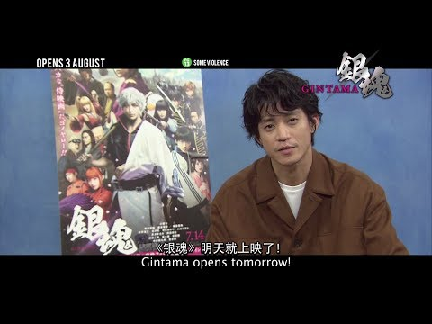 GINTAMA 银魂 - 1 Day Countdown: Shun Oguri - Opens 03.08.17 in Singapore