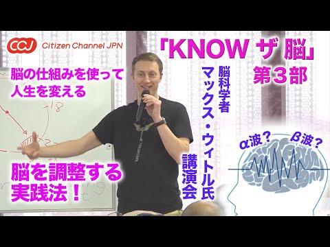 第3部「KNOW ザ 脳」〜脳の仕組みを使って人生を変える〜マックス・ウィトル氏講演会