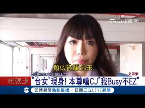 Taiwan women give fuck mixed half black