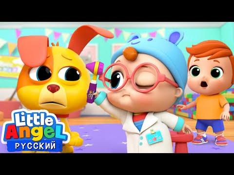 Мы Играем в Доктора - Профессии | Обучающие Мультики и Игры Для Детей | Little Angel Русский