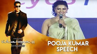 Actress Pooja Kumar Speech @ Vishwaroopam 2 Movie Pre Release Event