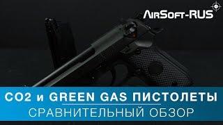Сравнительный обзор СО2 и GreenGas пистолетов