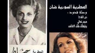 وصلة قدود حلبية رائعة  - للمطربة حنان السورية - نادرة جداً - Syria - Rare Pics