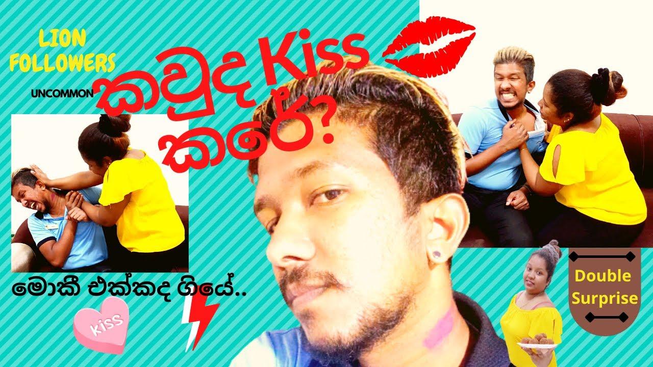 Download KISSING PRANK l PRANK SINHALA l BEST COUPLE PRANK l EMOTIONAL PRANK l PRANK ON WIFE l LION FOLLOWERS
